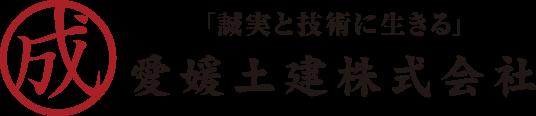 愛媛土建株式会社