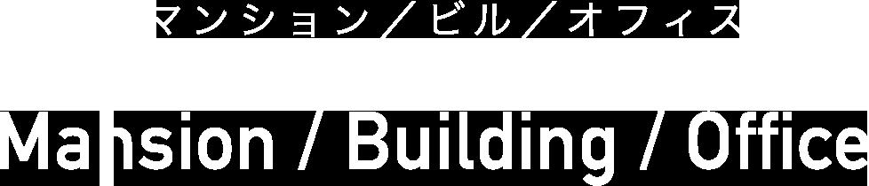 マンション/ビル/オフィス
